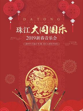 珠江大同国乐2019新春音乐会 重庆站