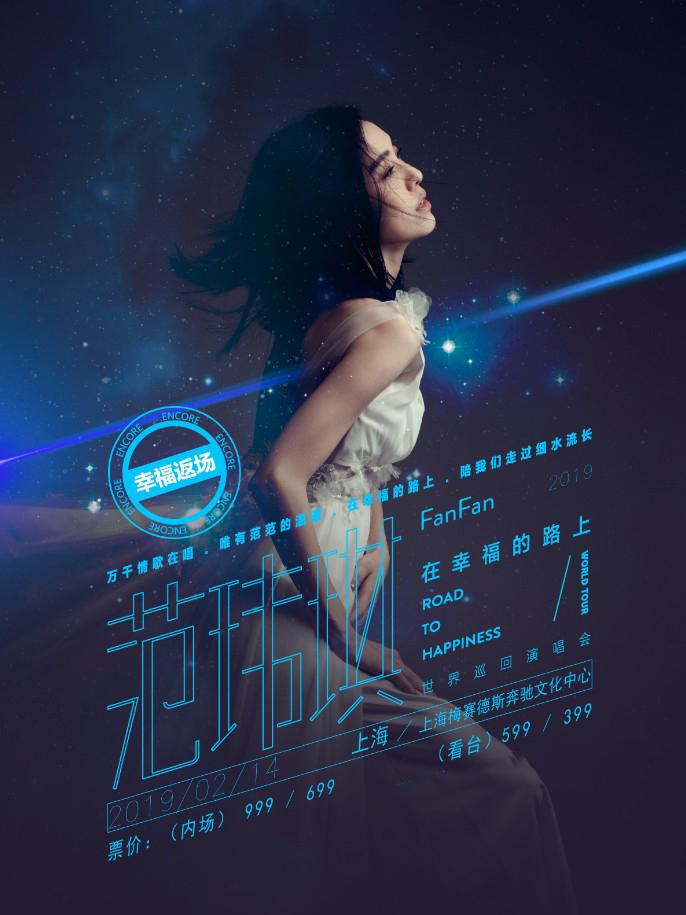 范玮琪上海演唱会