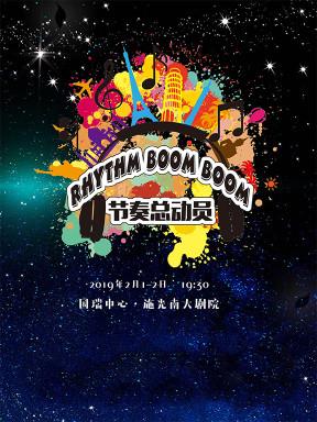 施光南大剧院春之歌演出季-节奏总动员 重庆站