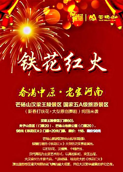"""2019""""年味芒砀山""""汉风民俗文化节"""