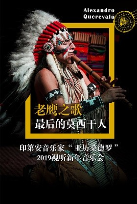 【万有音乐系】《最后的莫西干人―亚历桑德罗印第安音乐品鉴会》-杭州站