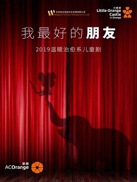 儿童剧《我最好的朋友》济南站