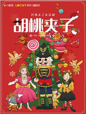 经典亲子童话剧《胡桃夹子》南京站
