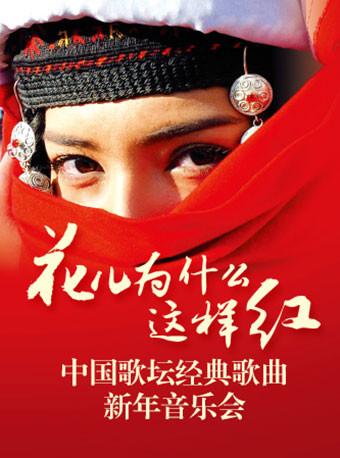 花儿为什么这样红中国歌坛经典歌曲新年音乐会上海站