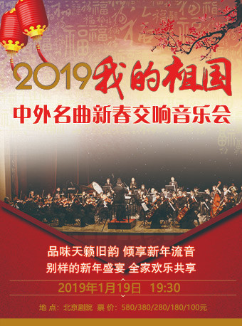 我的祖国2019中外名曲新春交响音乐会北京站