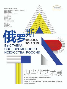 俄罗斯现当代艺术展哈尔滨站