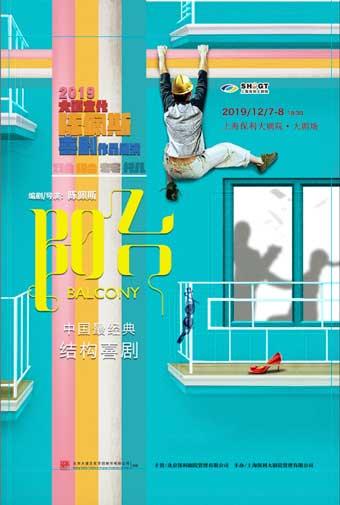 上海保利大剧院五周年庆系列演出 陈佩斯喜剧作品展演-阳台