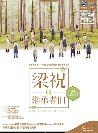 原创华语音乐剧《梁祝的继承者们》上海站