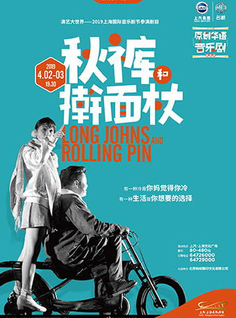 《秋裤和擀面杖》上海站