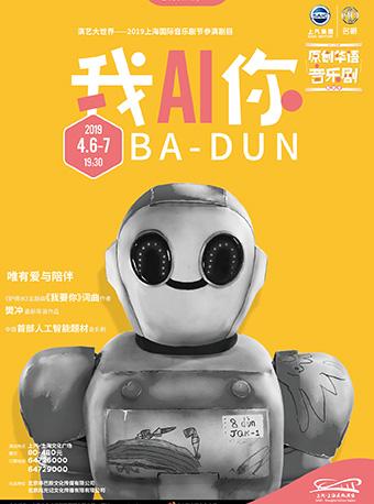 《我AI你》上海站