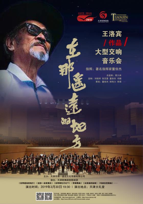 《在那遥远的地方》王洛宾经典作品大型交响演唱会天津站
