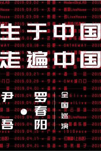 """尹吾与罗春阳""""生于中国,走遍中国""""全国巡演合肥站"""