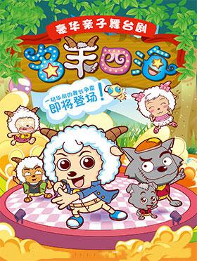 【小橙堡】喜羊羊与灰太狼《名羊四海》豪华亲子歌舞剧--南京站