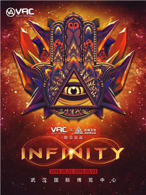 2019VAC-INFINITY室内电音节武汉站