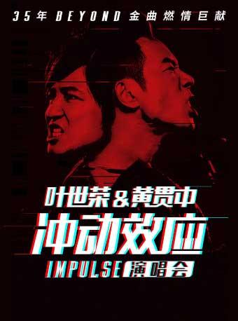 2019叶世荣&黄贯中冲动效应IMPULSE演唱会佛山站