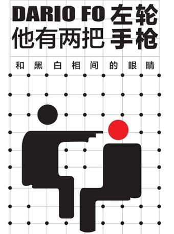 孟京辉戏剧作品《他有两把左轮手枪和黑白相间的眼睛》北京站
