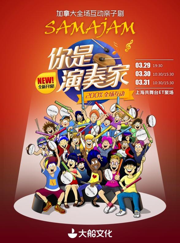 大船文化・ 加拿大全场互动亲子剧《你是演奏家》上海站
