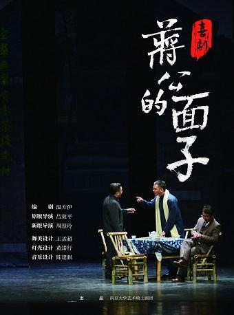 戏剧东城・第二届隆福戏剧月话剧・喜剧《蒋公的面子》北京站