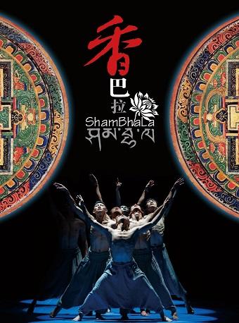 舞剧《香巴拉》北京站
