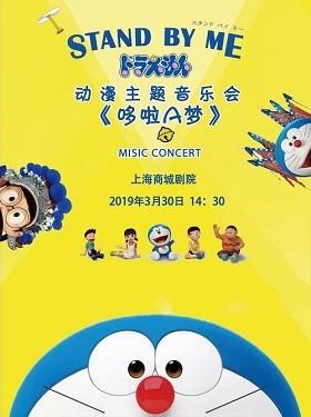 华艺星空・动漫主题音乐会《哆啦A梦》上海站