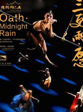 北京现代舞团《三更雨・愿》北京站