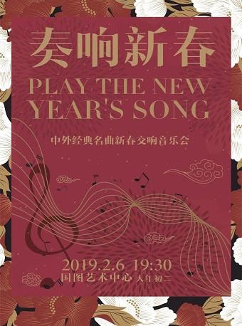 奏响新春-中外经典名曲新春交响音乐会北京站