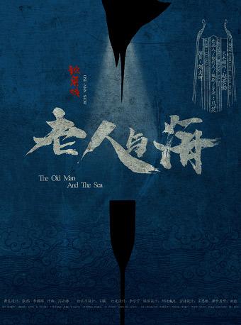 戏剧东城・第二届隆福戏剧月 独角戏《老人与海》北京站