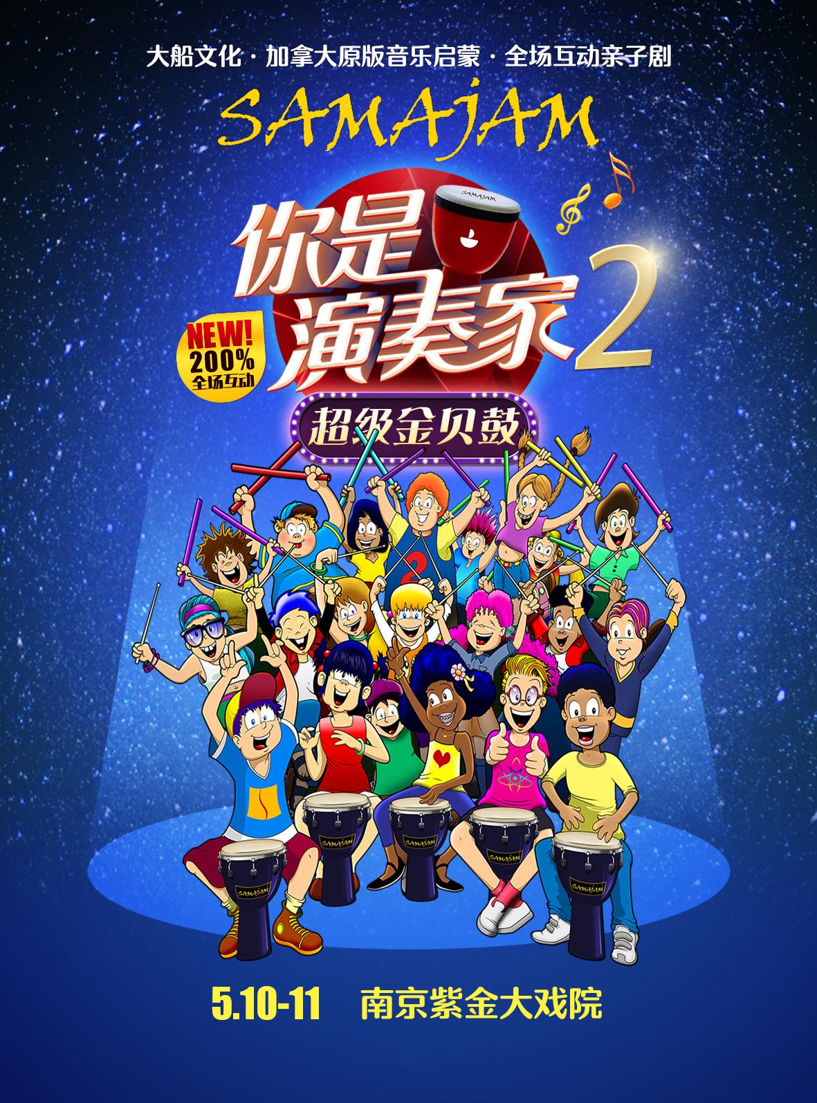 加拿大全场互动亲子剧《你是演奏家2超级金贝鼓》南京站