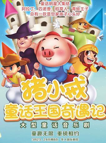 《猪小戒童话王国奇遇记》海口站