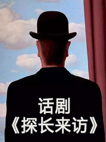 话剧《探长来访》济南站