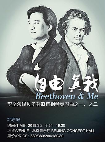 自由-真我 李坚演绎贝多芬32首钢琴奏鸣曲之一北京站
