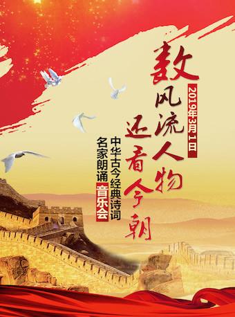中华古今经典诗词名家朗诵音乐会北京站