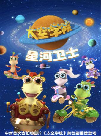 儿童剧《太空学院之星河卫士》天津站