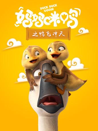 音乐剧《妈妈咪鸭之鸭飞冲天》北京站
