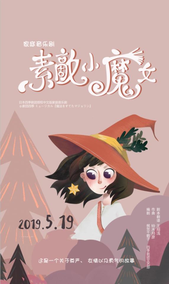 家庭音乐剧《素�承∧�女》中文版-南宁站