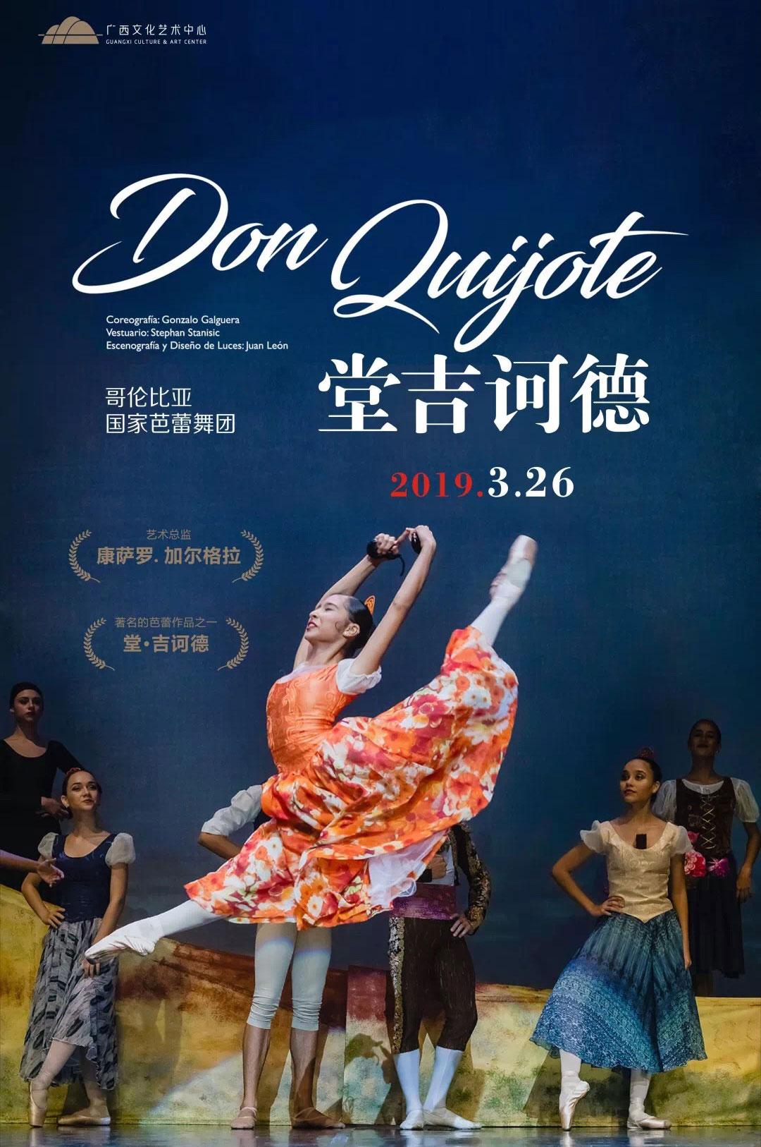 哥伦比亚国家芭蕾舞团芭蕾舞剧《堂吉诃德》-南宁站