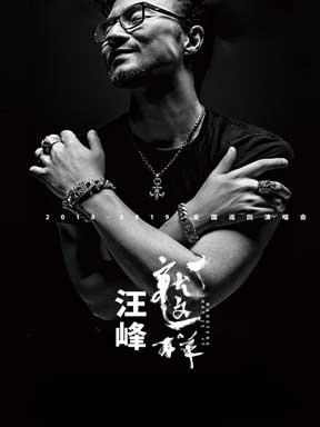 """汪峰2019""""就这样""""巡回演唱会-上海站"""