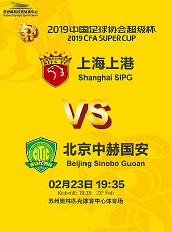 2019中国足球协会超级杯(上海上港VS北京中赫国安)苏州站