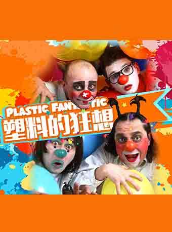 麦田文化・乌克兰国 宝级亲子互动滑稽剧《塑料的狂想》贵阳站