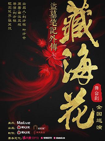 舞台剧《盗墓笔记外传:藏海花》南京站