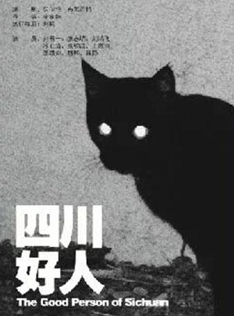 孟京辉戏剧作品《四川好人》杭州站