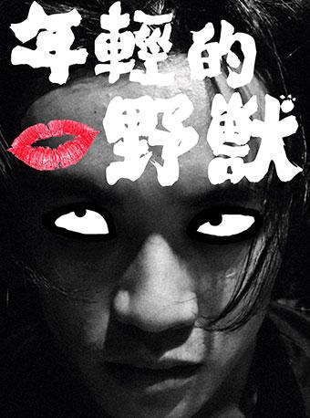 孟京辉戏剧作品《年轻的野兽》杭州站