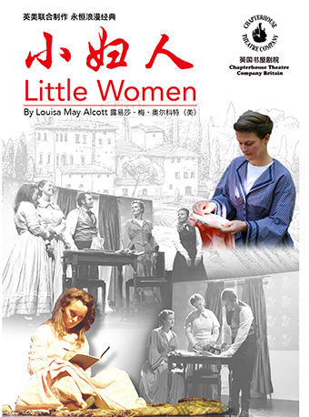 英国书屋剧院 英美女性经典系列《小妇人》 成都站
