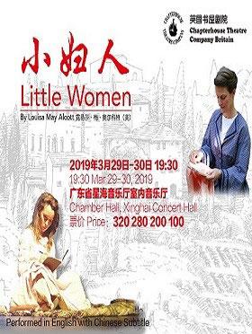英国书屋剧院英美女性经典系列《小妇人》广州站