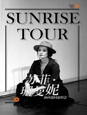 【万有音乐系】Sunrise Tour 苏菲・珊曼妮2019巡回演唱会-武汉站
