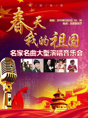 春天我的祖国名家名曲大型演唱音乐会北京站