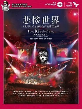 《悲惨世界》25周年纪念演唱会深圳站