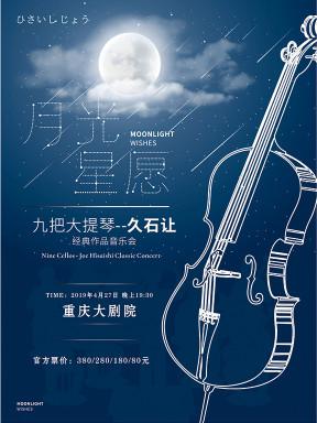 九把大提琴―久石让经典作品音乐会 重庆站