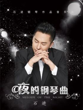 石进南京钢琴音乐会