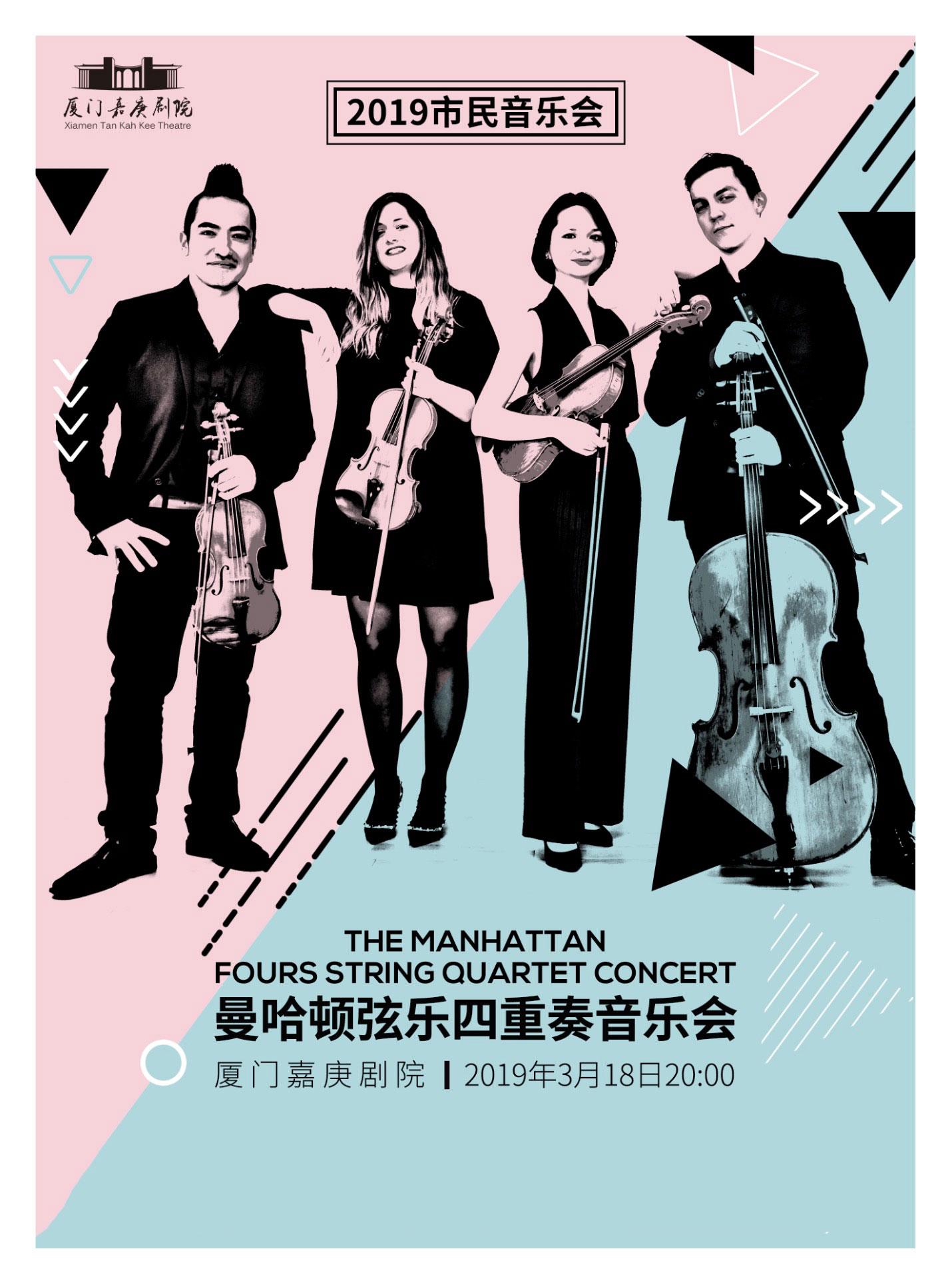 曼哈顿弦乐四重奏音乐会厦门站